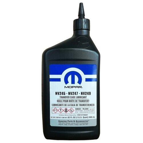 Трансмиссионное масло Mopar TRANSFER CASE LUBRICANT NV 245/NV 247/NV 249 0.9 л