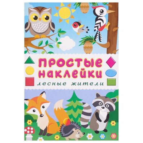 Купить Книжка с наклейками. Лесные жители, Фламинго, Книжки с наклейками