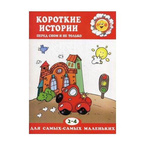 Купить Янушко Елена Альбиновна Короткие истории. Перед сном и не только , Карапуз, Учебные пособия