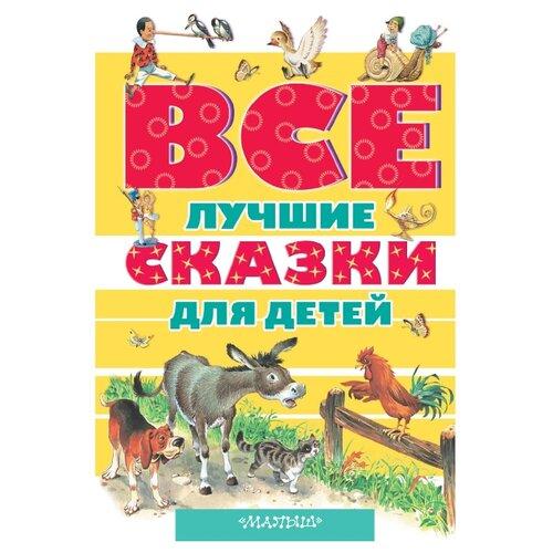 Купить Все лучшие сказки для детей, АСТ, Детская художественная литература