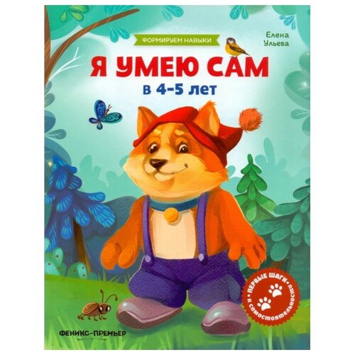 Купить Ульева Е.А. Формируем навыки. Я умею сам в 4-5 лет. Обучающая книжка , Феникс, Учебные пособия