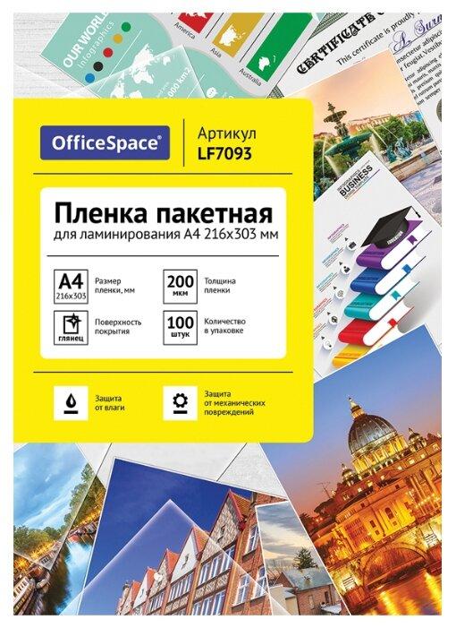 Пакетная пленка для ламинирования OfficeSpace A4 LF7093 200мкм