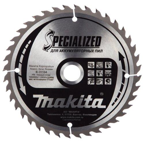 Пильный диск Makita Specialized B-31164 165х20 мм пильный диск makita specialized b 29337 305х30 мм