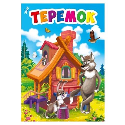 Купить Теремок, Prof-Press, Книги для малышей