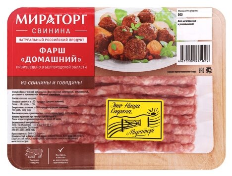 Фарш охлажденный Мираторг Домашний из свинины и говядины