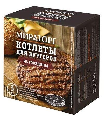 Мираторг Замороженные котлеты для бургеров из говядины диаметр 110 мм 450 г