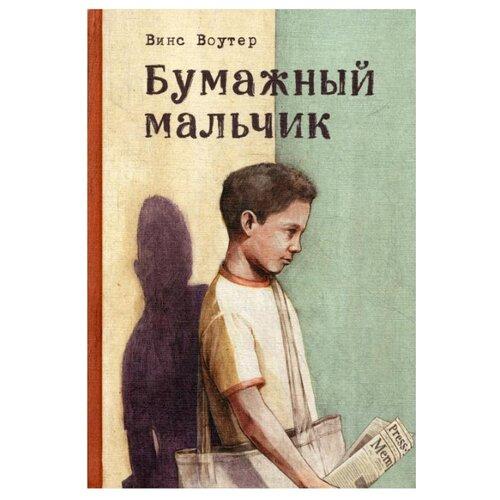 Купить Воутер В. Бумажный мальчик , Манн, Иванов и Фербер, Детская художественная литература