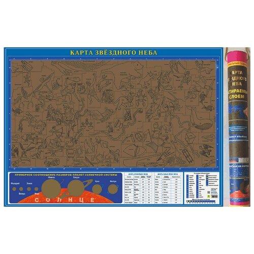 Купить Карта звездного неба со стираемым слоем. В подарочном тубусе, РУЗ Ко, Учебные пособия