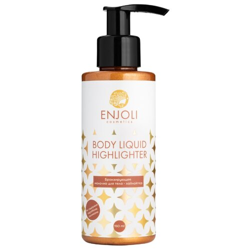 Молочко-хайлайтер для тела Enjoli cosmetics бронзирующее, 150 мл