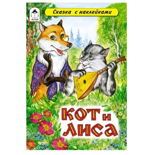"""Сказка с наклейками """"Кот и лиса"""""""