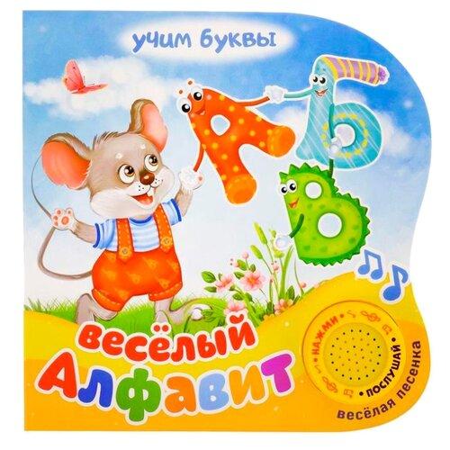 Купить Веселый алфавит, Буква-Ленд, Книги для малышей