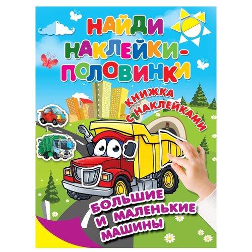 Купить Книжка с наклейками Большие и маленькие машины , Малыш, Книжки с наклейками