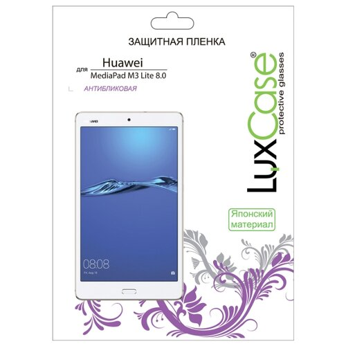 Защитная пленка LuxCase для Huawei MediaPad M3 Lite 8.0 / антибликовая прозрачный пленка