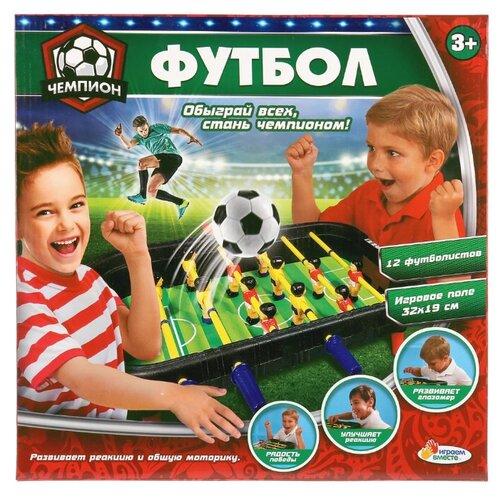 Купить Играем вместе Футбол (B1367896-R1), Настольный футбол, хоккей, бильярд