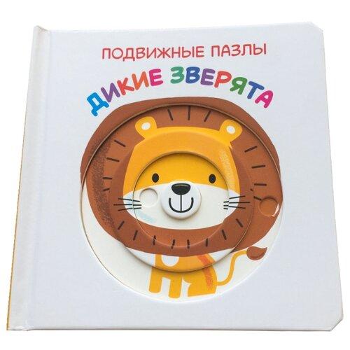 Купить ND Play Книга с подвижными пазлами. Дикие зверята, Книжки-игрушки