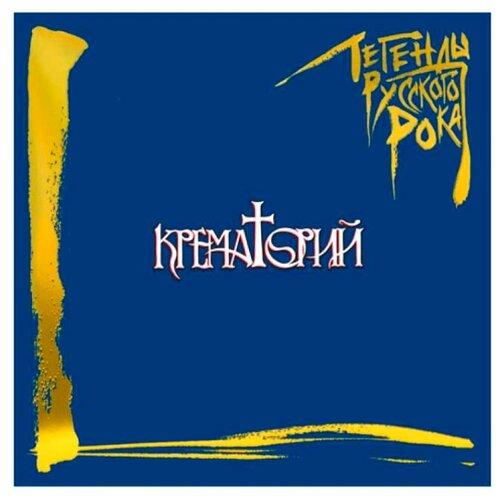Крематорий – Легенды русского рока (2 LP)
