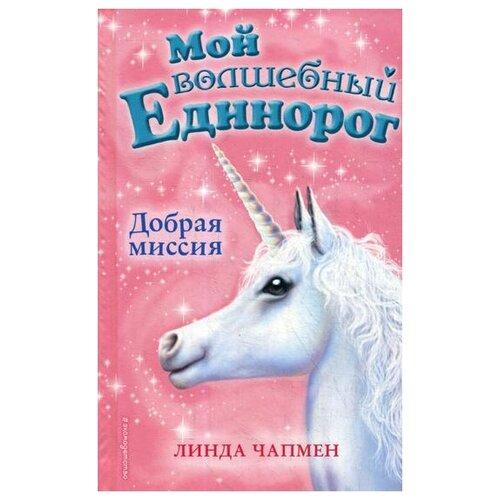 Купить Чапмен Л. Добрая миссия , ЭКСМО, Детская художественная литература