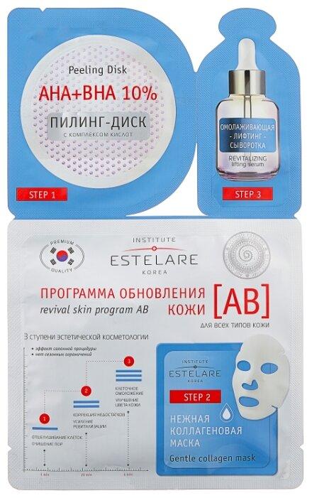 Набор Estelare Программа обновления кожи АВ