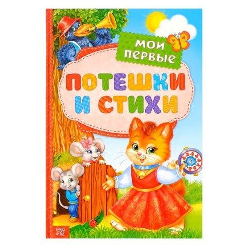 Купить Мои первые потешки и стихи, Буква-Ленд, Книги для малышей