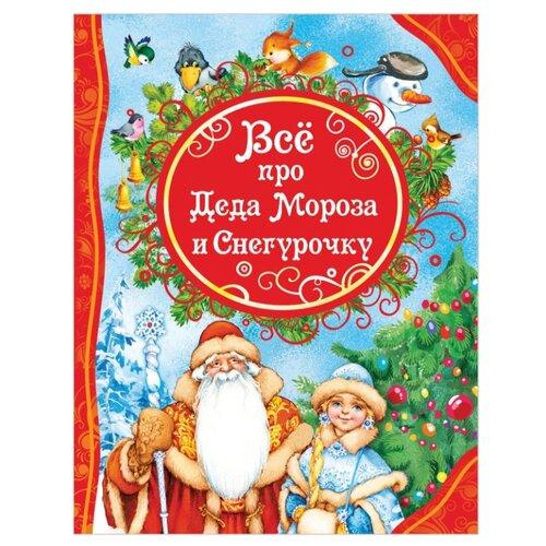 Александрова З. Всё про Деда Мороза и Снегурочку александрова о подарки деда мороза 65 многоразовых наклеек стихи игровые задания