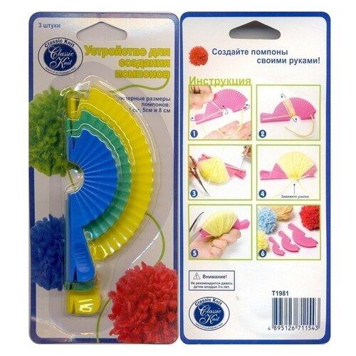 Купить Устройство для изготовления помпонов Classic Knit , 3 размера, Hemline, Инструменты и аксессуары