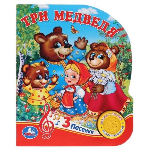 Купить 1 кнопка 3 песенки. Три медведя, Умка, Книги для малышей
