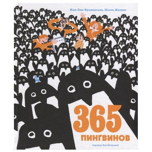 """Фроманталь Ж-Л. """"Детское чтение. 365 пингвинов"""""""