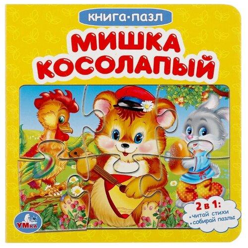 Умка Книга-пазл. Мишка косолапый (6 пазлов) умка книга пазл три поросенка 6 пазлов
