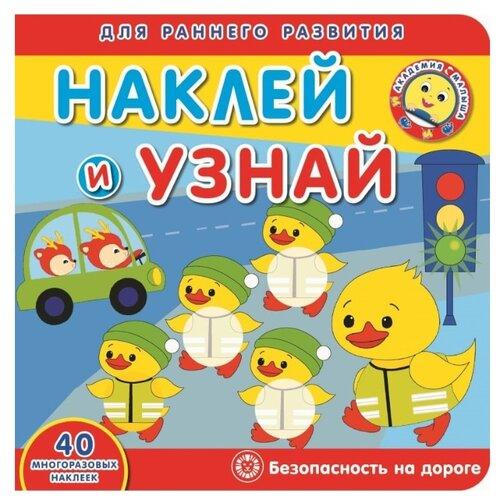 Книжка с наклейками Безопасность на дороге. Академия малыша. Наклей и узнай книжка с наклейками безопасность на дороге академия малыша наклей и узнай