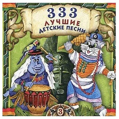 Сборник: 333 лучшие детские песни. Часть 3 (CD)