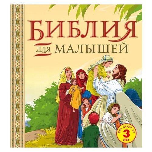 Купить Библия для малышей, ЭКСМО, Познавательная литература