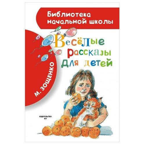 Купить Зощенко М.М. Библиотека начальной школы. Весёлые рассказы для детей , Малыш, Детская художественная литература
