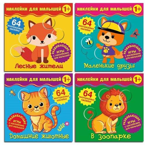 Купить Набор книжек с наклейками Наклейки для малышей №2 (комплект из 4 книг), ND Play, Книжки с наклейками