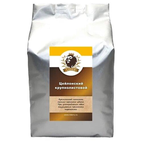 Чай черный Lider Цейлонский крупнолистовой, 500 г чай черный байховый бонтон крепкий цейлонский крупнолистовой 726 с ароматом бергамота 100 г
