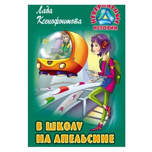 Ксенофонтова Л.