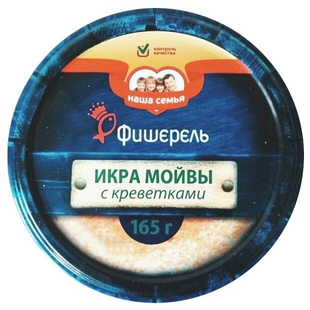 Фишерель Икра мойвы с креветками