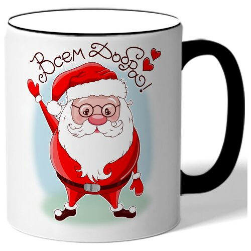 Кружка с цветной ручкой в подарок на Новый Год Всем добра! - дед мороз в очках кружка дед мороз в очках 350 мл easy life кружка дед мороз в очках 350 мл