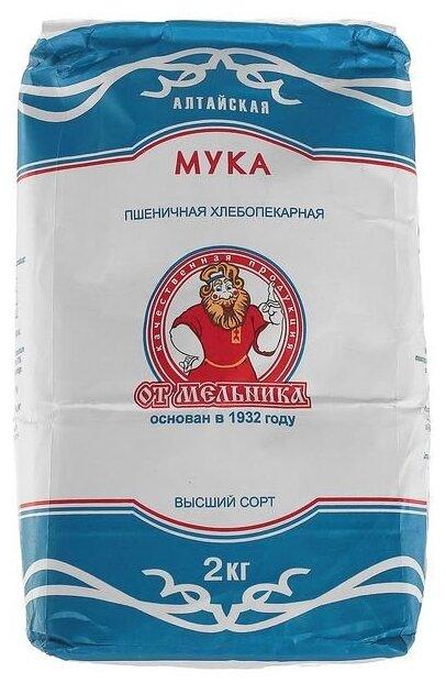 Мука Мельник пшеничная хлебопекарная высший сорт