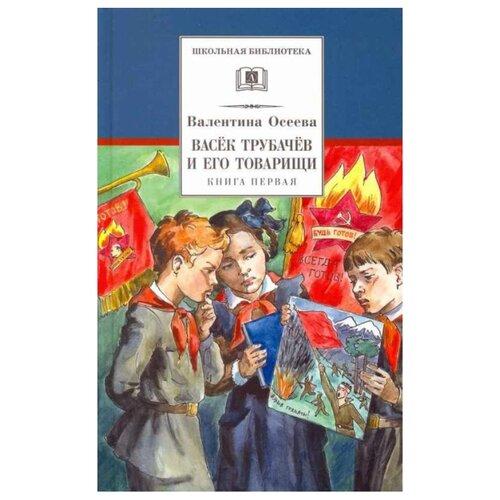 Купить Осеева В. Школьная библиотека. Васек Трубачев и его товарищи. Книга 1 , Детская литература, Детская художественная литература