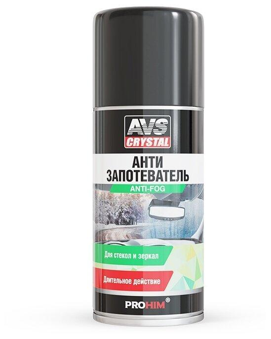 AVS Антизапотеватель AVK-077, 210 мл