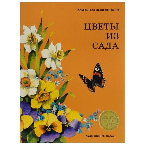 Купить Стрекоза Раскраска. Цветы из сада, Раскраски