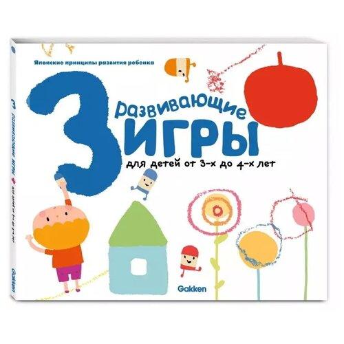 Фото - Талалаева Е. Gakken. Развивающие игры для детей от 3-х до 4-х лет круглова а развивающие игры для малышей от 1 до 3 лет