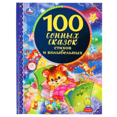 Купить 100 сонных сказок, стихов и колыбельных, Умка, Детская художественная литература