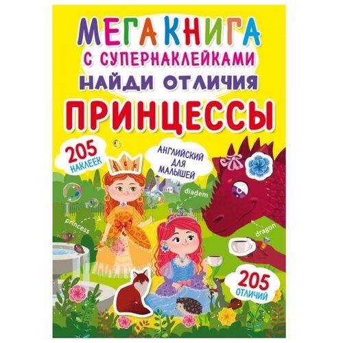 Купить Книжка с наклейками Найди отличия. Принцессы , Кристал Бук, Книжки с наклейками