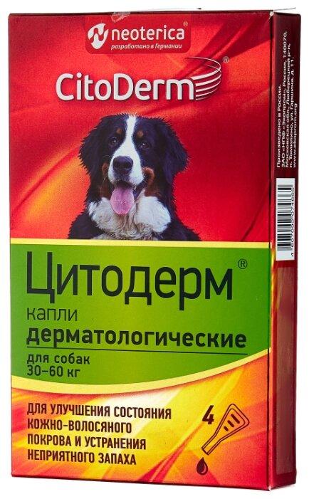 Капли CitoDerm Дерматологические для собак 30 60