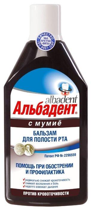 Бальзам Albadent (Альбадент) для полости рта с мумиё 400 мл