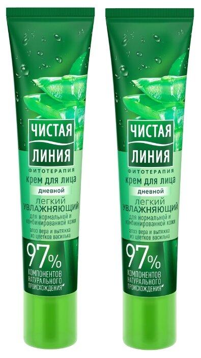 Купить Чистая линия Дневной крем для лица Легкий Увлажняющий, 40 мл (2 шт.) по низкой цене с доставкой из Яндекс.Маркета (бывший Беру)