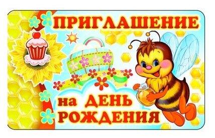 Приглашение Творческий Центр СФЕРА Приглашение на День рождения (ПМ-8613), 1 шт.