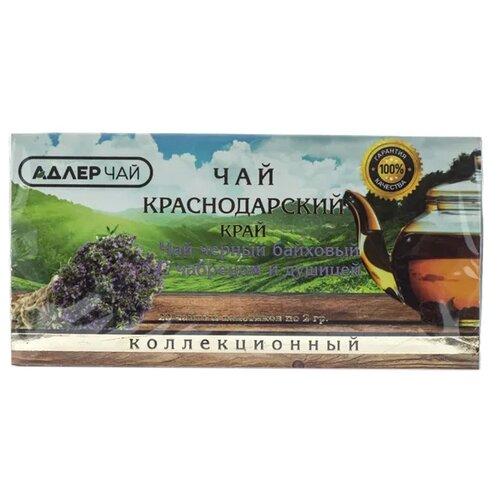 Чай черный Краснодарский край с чабрецом и душицей в пакетиках , 20 шт. автомобильная карта краснодар краснодарский край республика адыгея