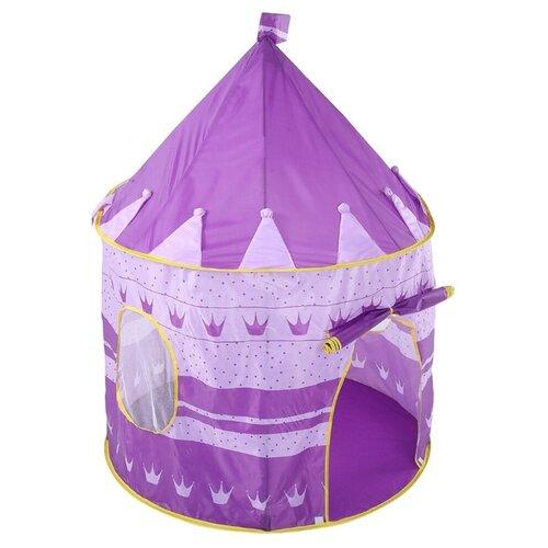 Купить Палатка Наша игрушка Замок HF041A фиолетовый, Игровые домики и палатки